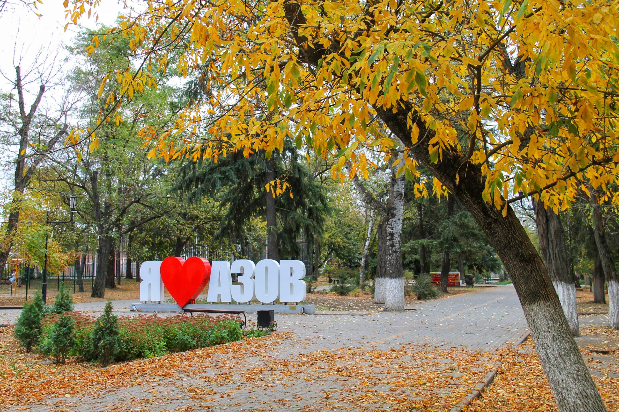 Осенний фотоконкурс от «Азовской недели»