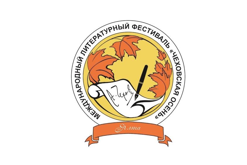 «Чеховская осень» проводится в онлайн формате