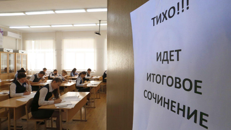 Итоговое сочинение по русскому языку перенесли на 15 апреля