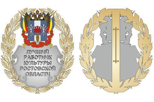 Азовчанке присвоили звание «Лучший работник культуры»