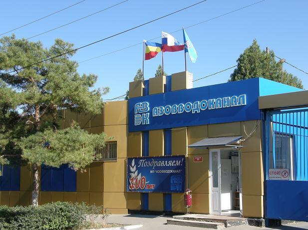 «Азовводоканал» планируют передать в частные руки
