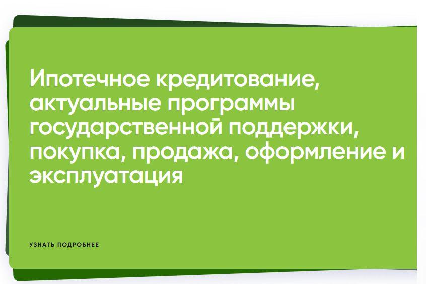 Бесплатная информподдержка ипотечных заемщиков: на Дону запустили пилотный проект