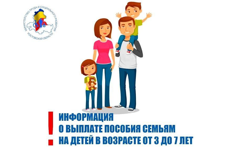 Губернатор предложил изменить правила ежемесячных выплат на детей от 3 до 7 лет