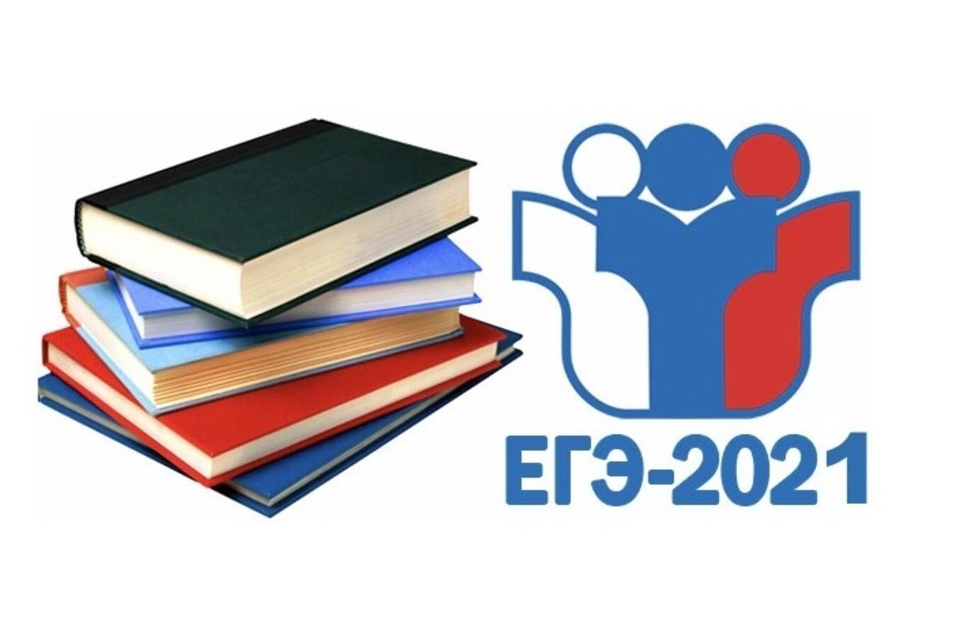 Рособрнадзор: результаты ЕГЭ сопоставимы с 2020 и 2019 годами