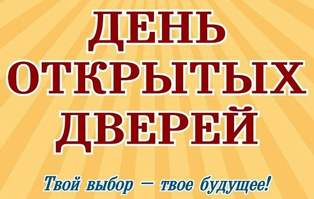 День открытых дверей в ДЮСШ №2 Азова