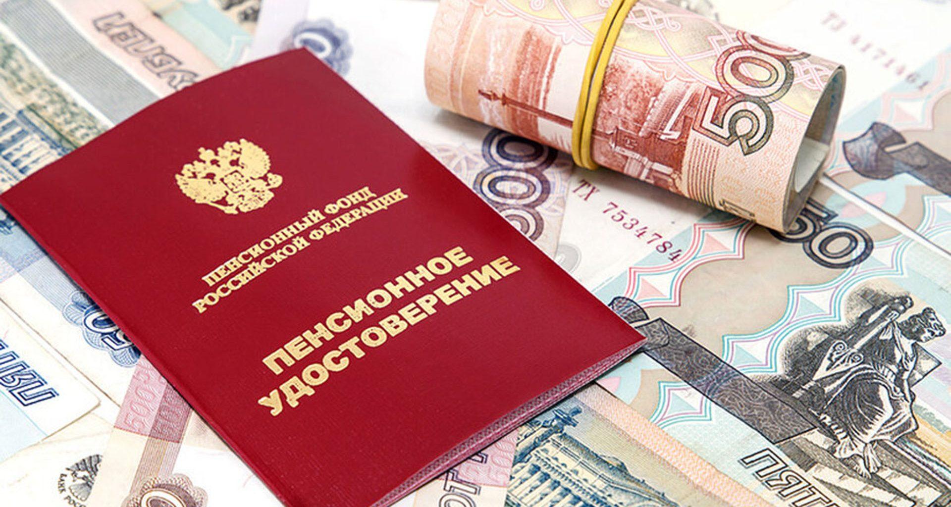 Пенсионный фонд России проведет в сентябре перерасчет пенсий