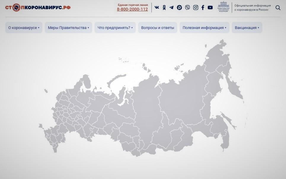 Интерактивная карта расскажет жителям Дона о действующих в регионе COVID-ограничениях