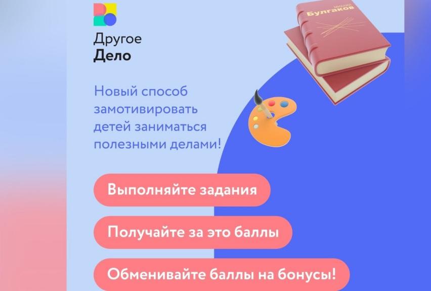 В Ростовской области тоже займутся «Другим делом»