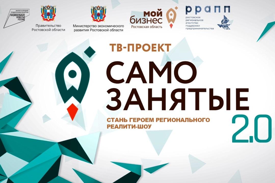 В Ростовской области стартует приём заявок на участие в уникальном телепроекте «Самозанятые 2.0»