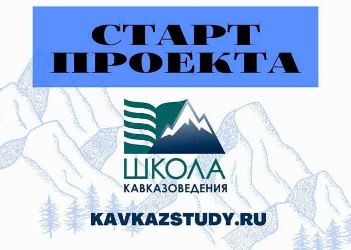 Стартует новый проект: донские студенты смогут ближе изучить Кавказ