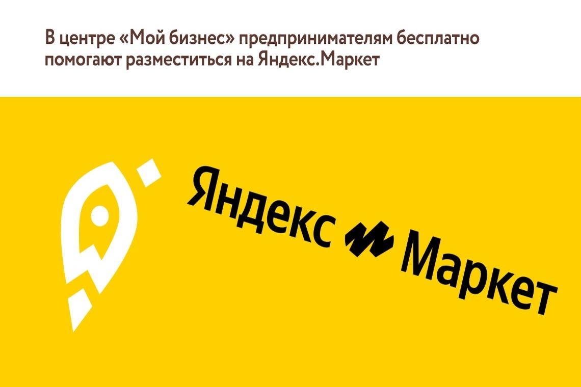 В центре «Мой бизнес» предпринимателям Дона бесплатно помогают разместиться на Яндекс.Маркет