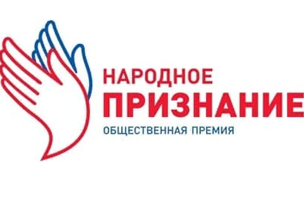 На Дону выдвигают номинантов на премию «Народное признание»