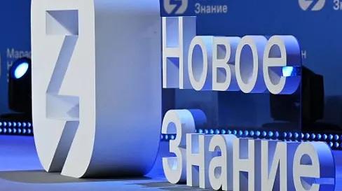 Напитайтесь «Новым знанием». Стартовал марафон о достижениях в России и в мире