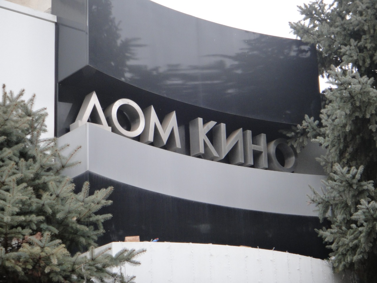 На Дону вместе со всей Россией смотрят «Умное кино» с интересом