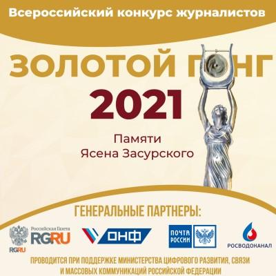Стартовал конкурс журналистов «ЗОЛОТОЙ ГОНГ» — 2021