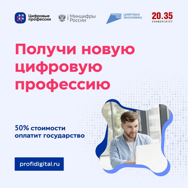 Дончане могут получить допобразование за половину стоимости