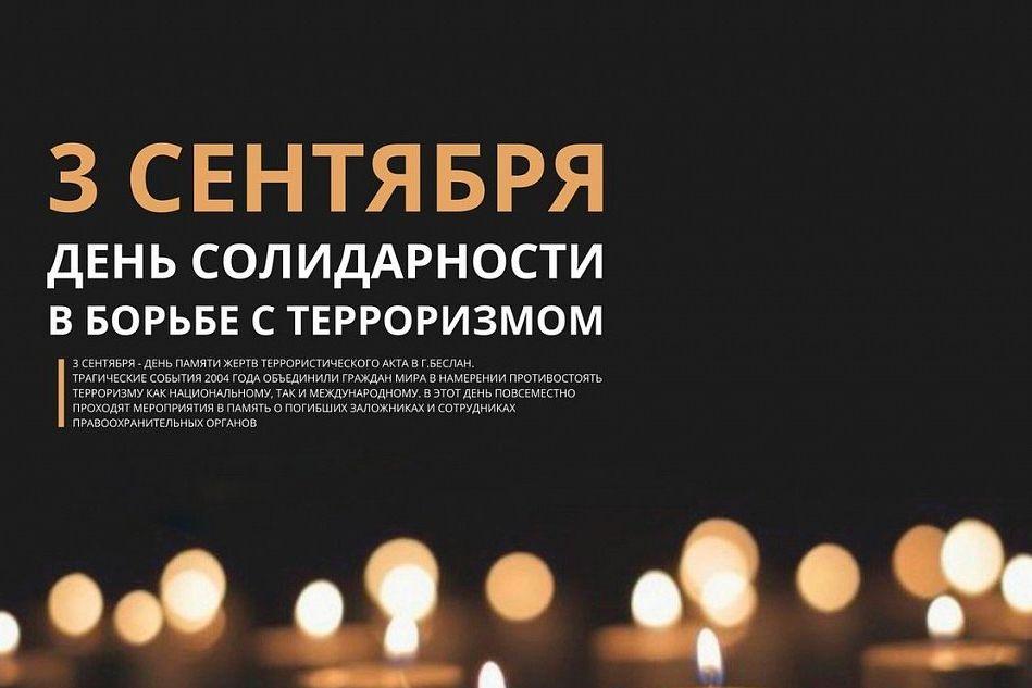 В муниципалитетах Ростовской области пройдут мероприятия ко Дню солидарности в борьбе с терроризмом