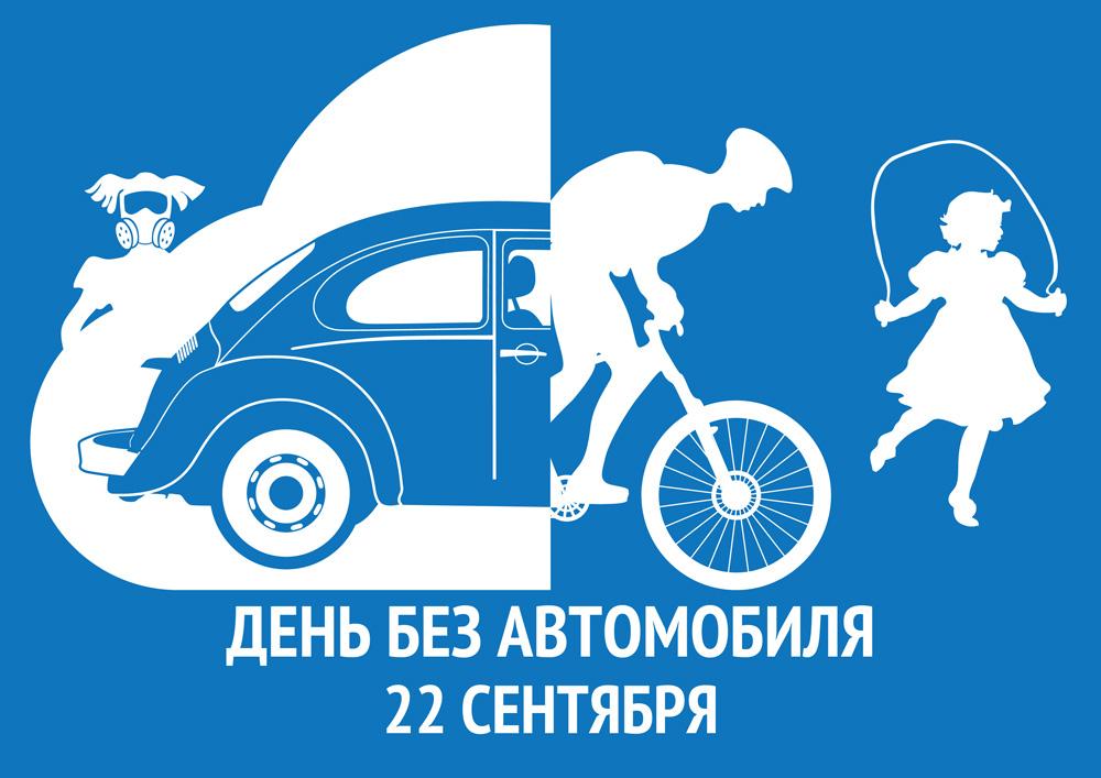 Присоединяйтесь: «День без автомобиля»