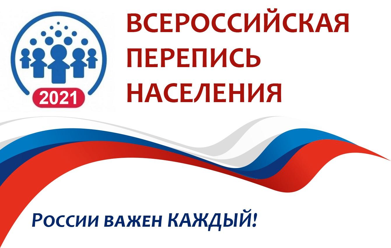 Уже в эту пятницу, 15 октября, стартует Всероссийская перепись населения